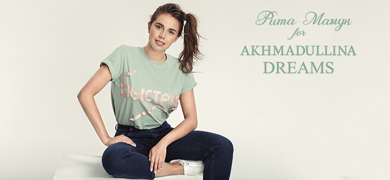 Rita Mamun for Akhmadullina Dreams
