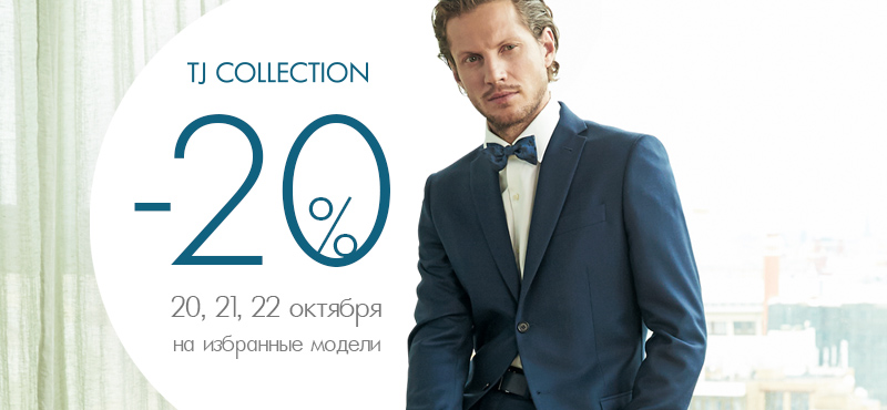 -20% в TJ COLLECTION