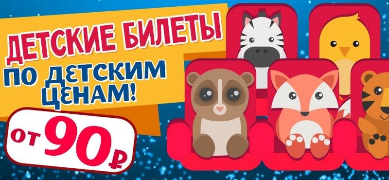 Билеты для детей фото