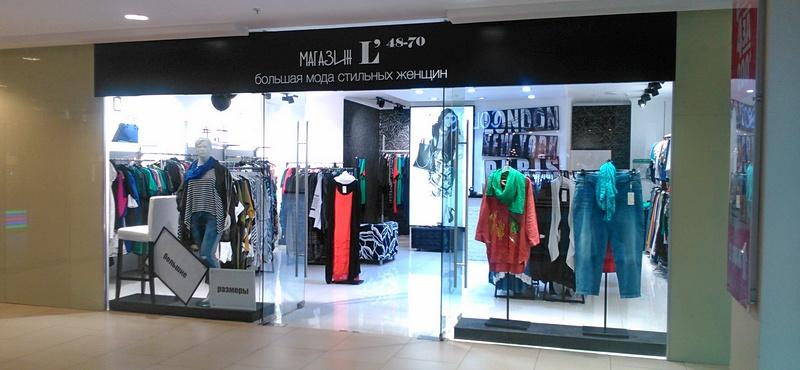 3f274194f9d51 В «МореМолл» открылся магазин L — женская одежда больших размеров