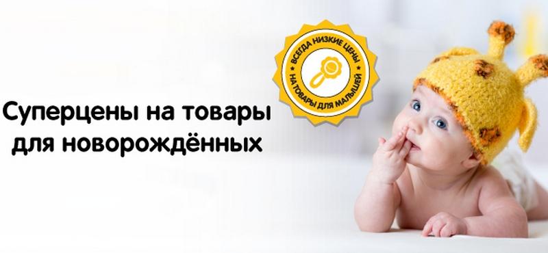 Товары для новорожденных по суперценам в «Детском мире» 1c686454335