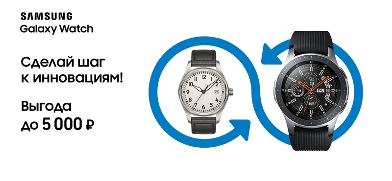 Trade-in на Galaxy Watch