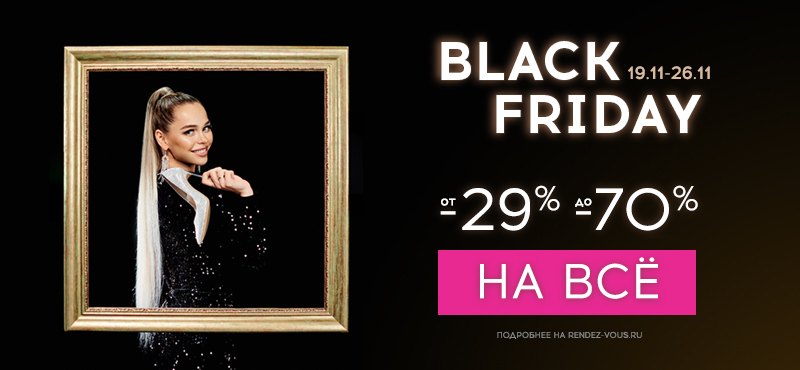 BLACK FRIDAY в Rendez-Vous
