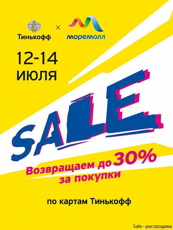 279c6e6be ТРЦ «МореМолл» | Торгово-развлекательный центр в Сочи